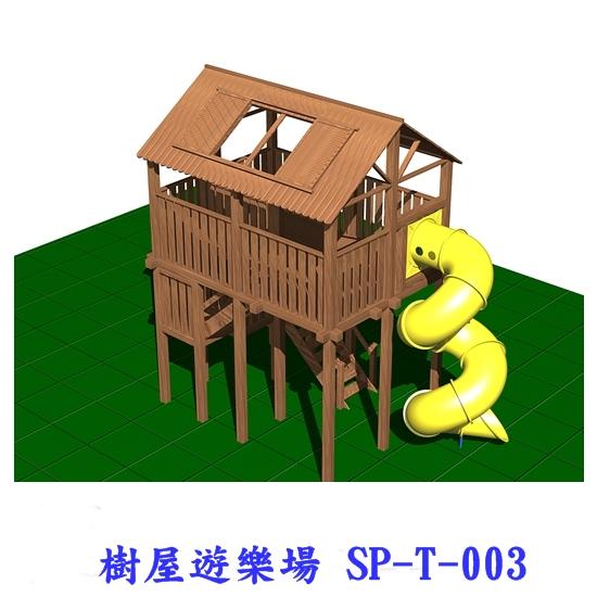 樹屋遊樂場 SP-T-003